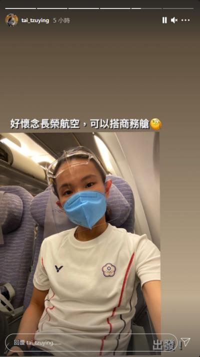 對於前往東奧搭乘經濟艙,選手戴資穎在社群平台表達抱怨。(取自戴資穎IG)