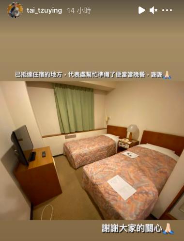 20210720-台灣選手入住的東京馬羅德飯店(Marroad Inn)。(取自戴資穎IG)