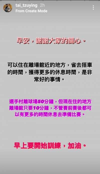 (圖/取自戴資穎Instagram)