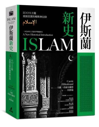 《伊斯蘭新史》書封。(取自聯邦讀書花園官網)