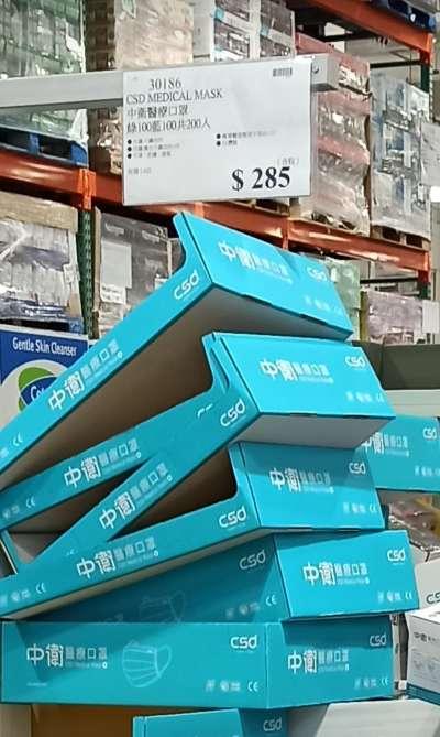其他網友貼出照片證明,疫情爆發前的中衛口罩一盒同是200入卻只要285元。(圖/取自臉書「Costco好市多 商品經驗老實說」社團)