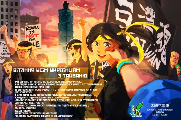 讀者投書:別讓台灣成為下個烏克蘭!烏克蘭人用20種語言聲援太陽花