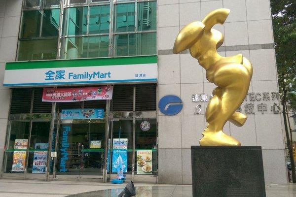 日本全家可送貨到台灣 立委提議中華郵政跟進