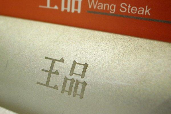 1股王品58元,換餐飲禮券2,200元!公司捍衛股價出奇招,你也想吃牛排嗎?