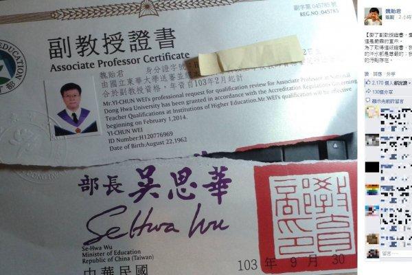羞於與吳思華共紙 東華副教授魏貽君撕毀證書