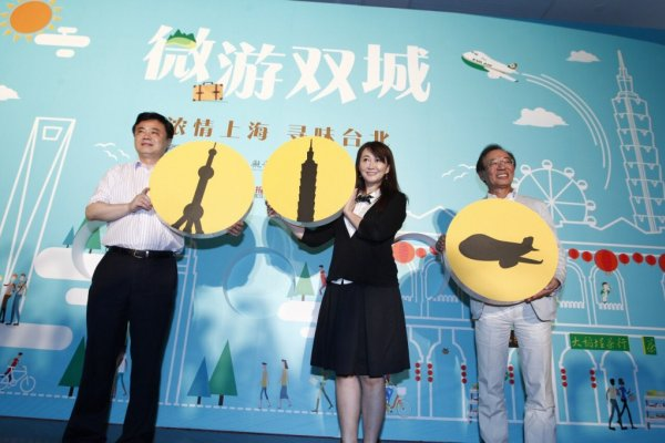「微遊雙城」台北、上海觀光局首度合作