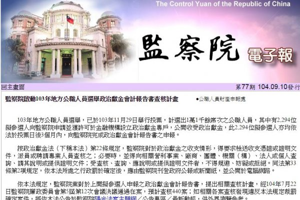 柯文哲政治獻金遭追查 監察院:查核440位,不只柯文哲