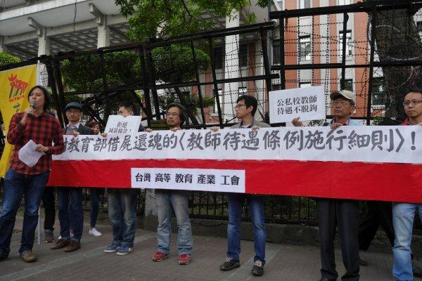 批政府放任私校減薪就地合法 高教工會今赴教部抗議