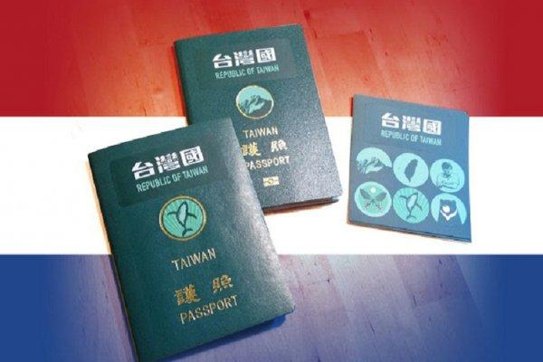 發函日本禁用台灣國貼紙?外交部回應了