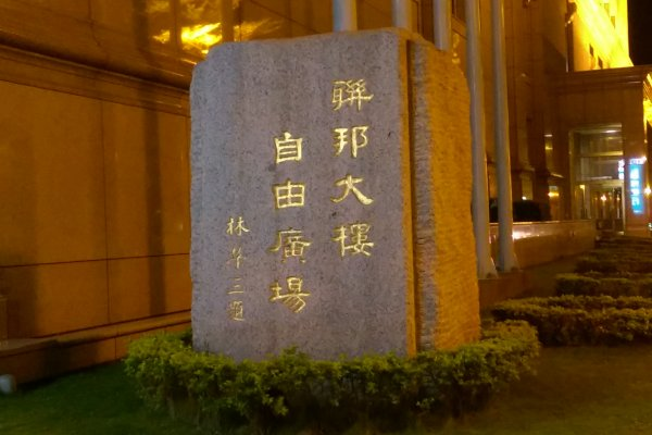曾韋禎事件》自由時報總編輯:巡邏查報記者的網路言論,是習近平的搞法