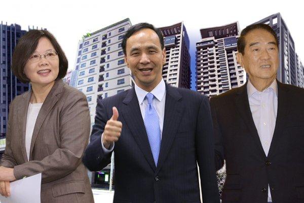 公共住宅政見大辯論 蔡英文、朱立倫、宋楚瑜都說自己好