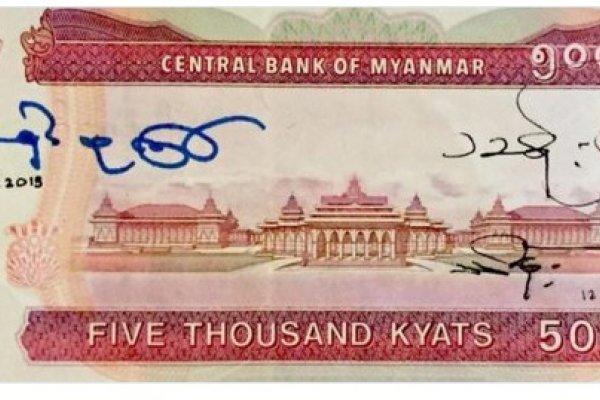 面額5000 價值無價》 這張鈔票讓緬甸前後三任領導人大和解