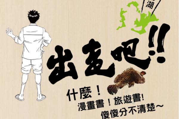 我們就是要做人家不願意做的事!花100萬也要做出台灣第一套「漫遊書」
