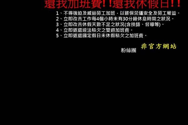 爭取假日加班費 高鐵工會發動春節「依法休假」