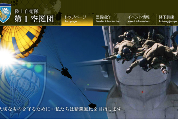 演練奪回釣魚台 日本空降部隊進行「島嶼防衛」演習