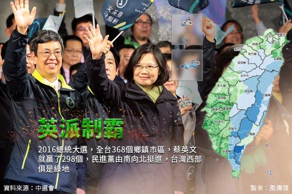 風數據》298/368的勝利!總統大選 蔡英文贏了8成鄉鎮市區