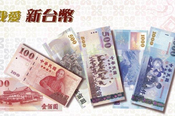 去孫中山、蔣中正 高志鵬將提案修改新台幣圖樣