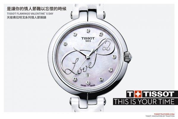 新年新錶現,天梭表全新出擊盡顯女性迷人風采