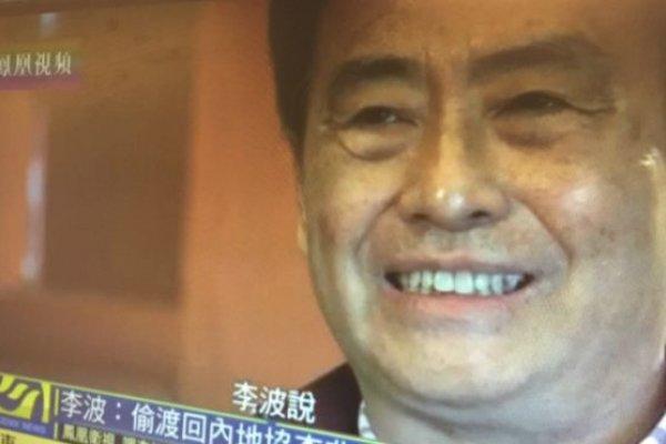 銅鑼灣書店失蹤案》李波稱「放棄居英權」 英外交部做出回應