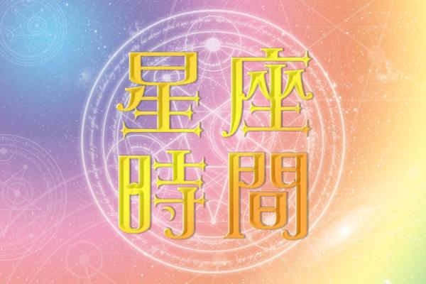 2016年4月份,12星座的桃花戀愛運勢!