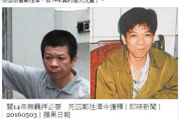 鄭性澤獲釋 林飛帆:很想恭喜 但14年太沉重了