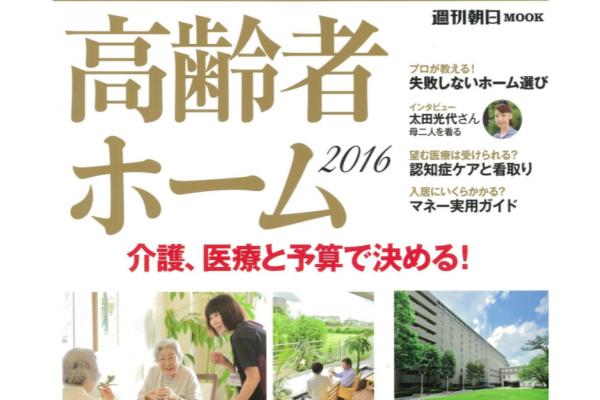 長照日本》照顧人力不足致使「老無所終」 日本老人遭凌虐殺害事件日多