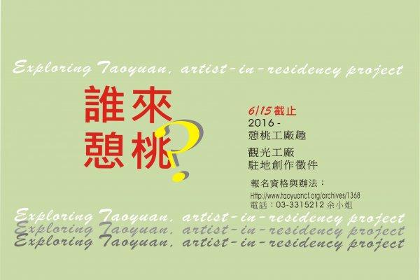 「憩桃工廠趣」招募創作者 打造在地「創藝經濟」