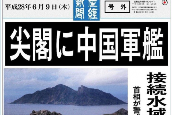 中國軍艦首度駛入釣魚台海域》日本召見大使抗議 中國:不接受說三道四!