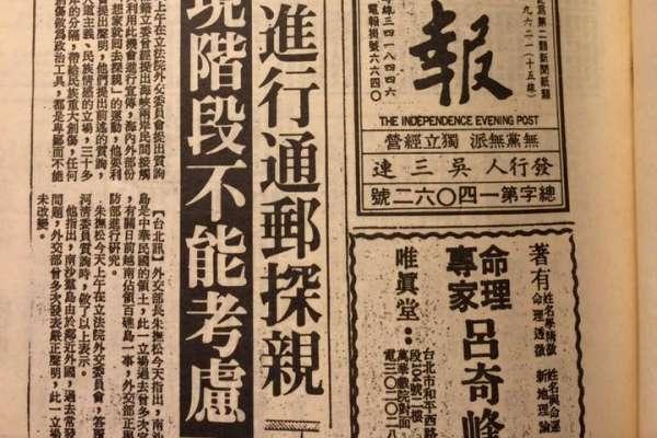 民進黨推動榮民「返鄉省親」 高志鵬:剪報為證