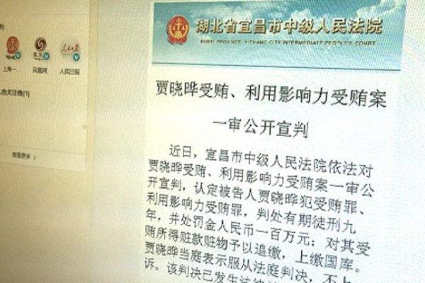 周永康妻子賈曉曄受賄罪判9年稱不上訴