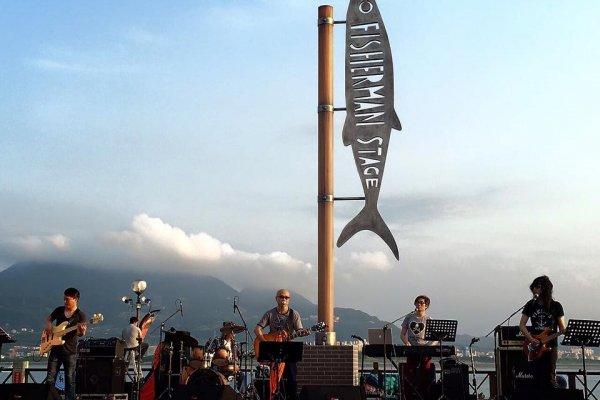 嚴選樂團接力搖滾  淡水漁人舞台整個暑假無樂不作!
