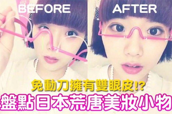日本正妹美貌後的黑幕:看過這9件整容小道具,台灣男生恐怕都要失戀囉