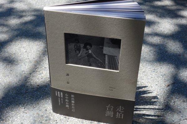 謝三泰《走拍台灣》:透過鏡頭看見人生─自己與他人的