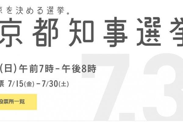 東京都知事選舉開跑》增田寬也、鳥越俊太郎朝野大戰 小池百合子自行宣布參選
