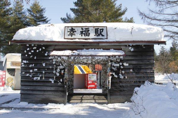 日本浪漫鐵道─幸福車站 從戀愛到結婚洋溢幸福能量!