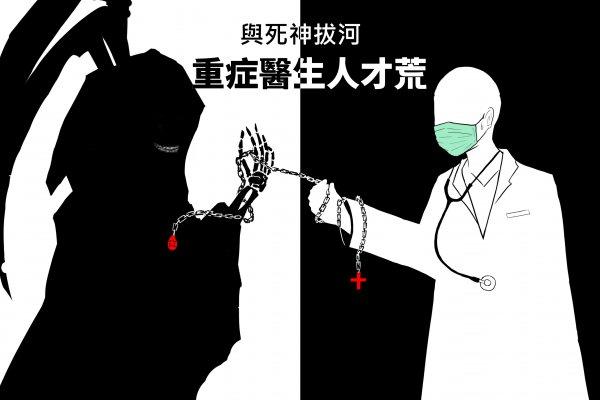 重症醫師荒》「錢少、事多、離監獄近」台灣醫療訴訟率全球第一 以後可能沒醫師願意救你!