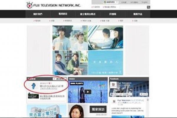 諷台灣蚵仔冰為山寨品 日本富士電視台道歉