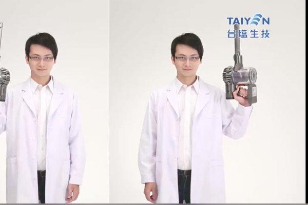 台鹽保養品廣告拿吸塵器吸臉 食藥署:涉誇大不實