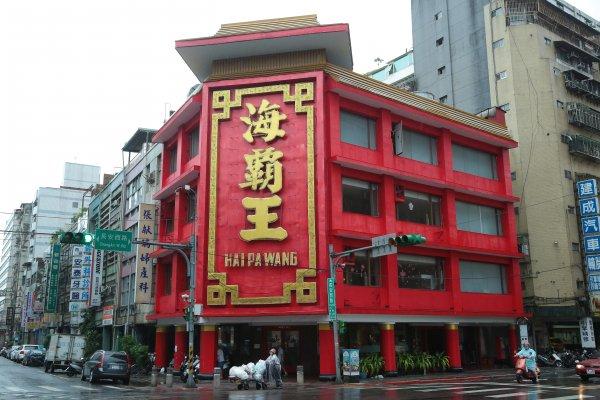 兩岸緊張波及台商?親綠海霸王餐廳在中國遭罰款