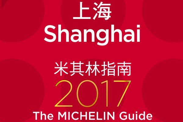 饕客必看!《2017年上海米其林指南》評選51家餐廳 台灣老乾杯、王品「鵝夫人」摘下1星