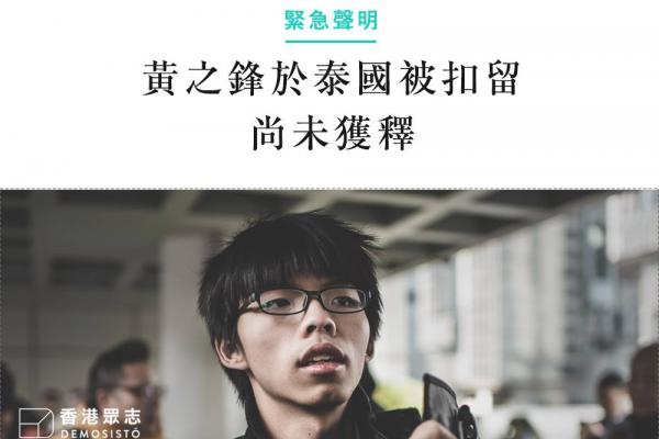 傳中國施壓》黃之鋒赴泰國交流遭拘留 香港眾志要求立即放人