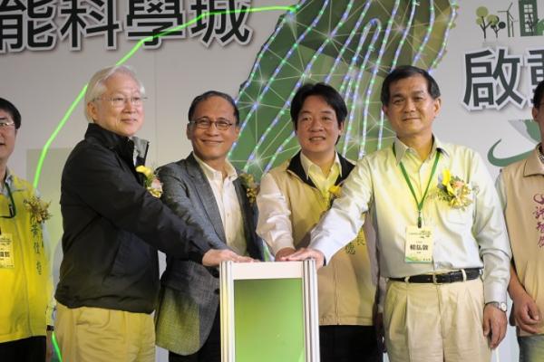 台南「沙崙綠能科學城」啟動 林全:落實南北平衡發展