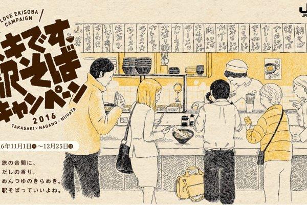 全日本最窄的蕎麥麵店在哪裡?僅能容納2人、長野縣鹽尻車站超小麵店的秘密