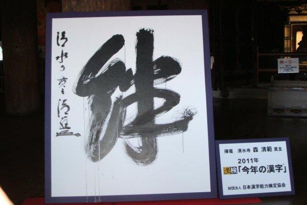 歷史上的今天》12月12日──日本發表第一個年度漢字「震」 2017則是這個漢字獲選...