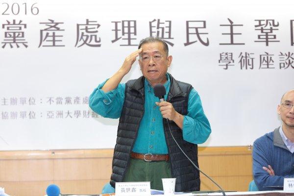 黃世鑫:國民黨從過去到現在,都是非法統治者