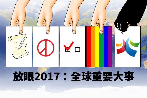 展望2017》川普新政府、德法韓泰大選、同婚合法化、台北世大運,今年值得你關注的16件大事