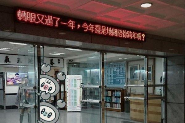 94狂的東吳大學跑馬燈又來了!「今年還是地閱陪你跨年嗎?」