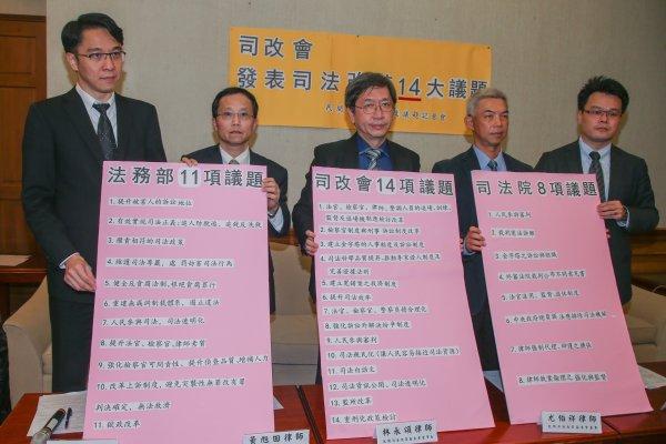 司改國是會議在即,民間司改會要求推動司法親民化