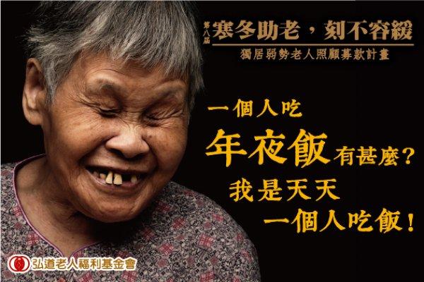 電鍋煮不熟飯、冬天睡紙板「一個人的年夜飯」募款為獨居老人送暖