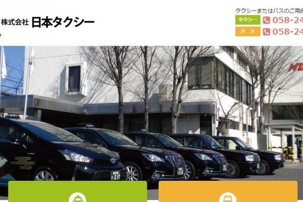 東京計程車30日起調降基本車資 業者瞄準短程消費商機